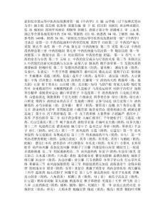 教材《中药学》主编+高学敏+全稿Word版