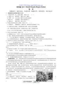 2011年青海省中考语文试题..