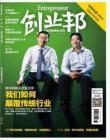[整刊]《创业邦》2014年6月