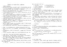 高中物理选修1-1各章节知识点及配套练习