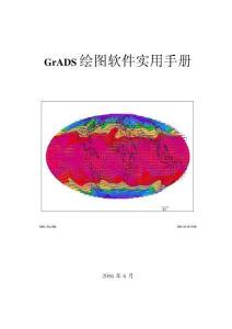 GrADS绘图软件使用