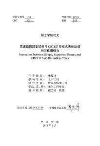 高速铁路简支梁桥与CRTSⅡ型板式无砟轨道相互作用研究