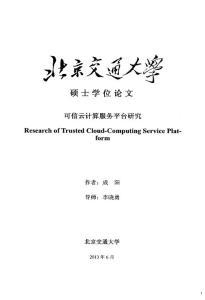 可信云计算服务平台研究