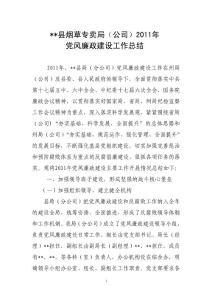 2011年县烟草专卖局(分公司)党风廉政建设工作总结