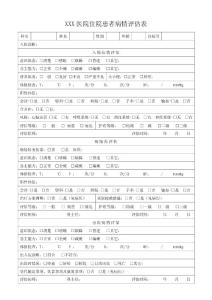 XXX医院患者病情评估表格