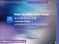 植物园项目人工水环境可行..