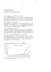 中国光伏行业报告2014