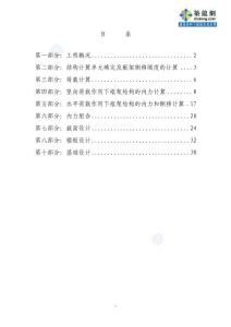 [学士]郑州某商业办公楼结..