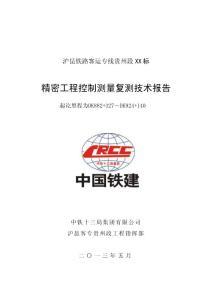 沪昆铁路客运专线精密工程控制测量复测技术报告