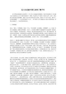 这七句话被中国人误传了数..