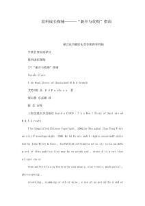 """思科成长探秘———""""兼并与收购""""指南"""