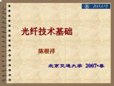 北京交通大学教学课件—光纤技术基础