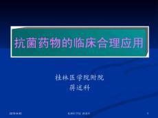 臨床抗菌藥物的合理應用(崗前培訓課件)