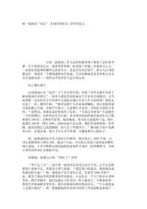 """统一润滑油""""兵法""""_市场营销论文_管理学论文"""