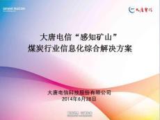 煤炭行业综合解决方案20110414v2.0