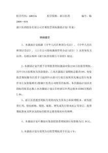 浙江醫藥股份有限公司首期股票期權激勵計劃(草案)
