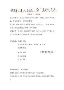 初中语文语法    可以在wp..