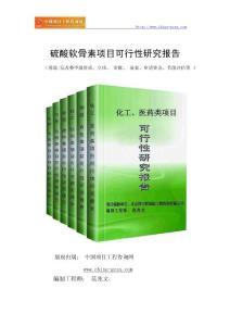 硫酸软骨素项目可行性研究报告范文(工程师范兆文-18810044308)