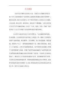 北京科迈生物技术有限公司是一家诞生在京城的高科技企73619950