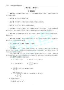 考試點專業課:中南財經政法大學統計學考研專業課筆記