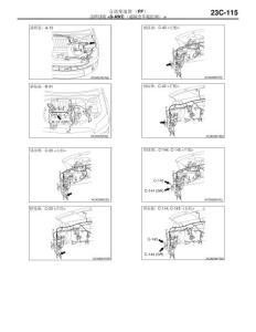 三菱歐蘭德2010手冊4.4.4