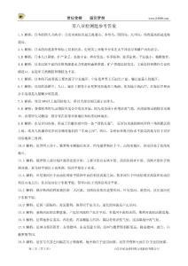《中学教材全解》2012-201..