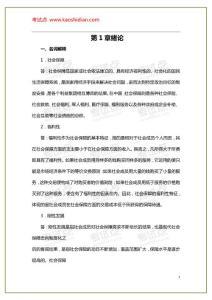 考试点专业课:《社会保障学》_郑功成课后习题及答案
