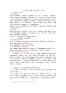 南京師范大學1999年GIS考研入學試題和答案(版本2)