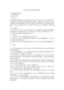 阳光电源-子公司管理制度2..