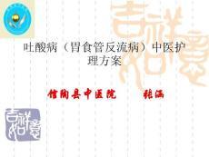 2014吐酸病(胃食管反流病)中医护理方案