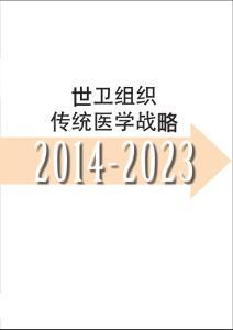 2014-2023世卫组织传统医学..