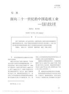 面向二十一世纪的中国造纸工业