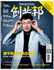 [整刊]《创业邦》2014年7月