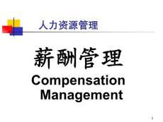 研究生课程人力资源管理 第8章薪酬管理