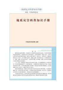 地质灾害防治科普知识手册 - 济南市国土资源局