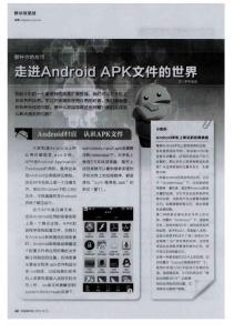 管好你的应用 走进Android..