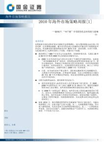 海外市场策略报告
