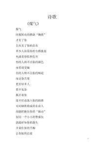 诗歌-《煤气》
