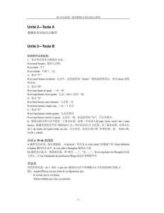新大学法语第一册U1-9语法知识点整理