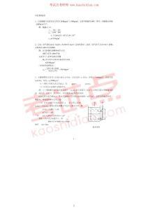 考试点专业课:西北工业大学 872 化工原理基础习题及答案