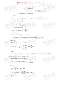 考试点专业课:北京理工无机化学习题集