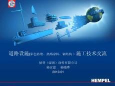 深圳道路设施防滑和钢结构..