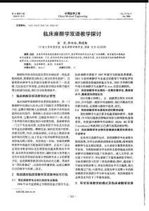临床麻醉学双语教学探讨
