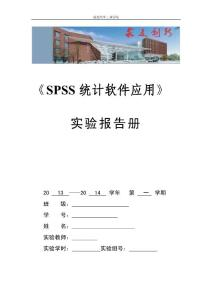 spss���没出息�蟾��