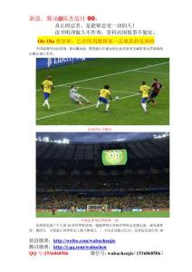 14.07.09Ole Ola世界杯:巴西的夷陵惨案—足球真的是圆的