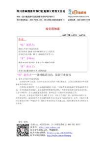 蛙步周知道14.07【3】泰国正考虑中国游客免签;成都直飞红原,落地自驾中国最美环线!