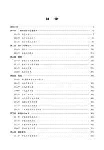 刘智恩《材料科学基础》(2007版)考研复习讲义