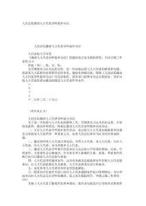 【领导?#19981;?#28436;讲致辞】人民法院邀请人大代表旁听庭审办法_16327