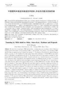 中國盾構和掘進機隧道技術現狀、存在的問題及發展思路