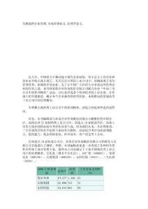 生物制药行业先锋_市场营销论文_管理学论文__969